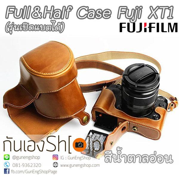 เคสกล้องหนัง Case Fuji XT1 ฟูจิ XT-1 รุ่นเปิดแบตได้
