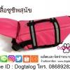 เสื้อชูชีพสุนัข Dogtalog แบบมีรองคอถอดได้ : สีชมพู