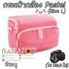 กระเป๋ากล้องน่ารักผ้ากันน้ำ รุ่น Pastel สำหรับ Mirrorless และ DSLR