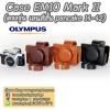 เคสกล้องหนัง EM10 Mark II ตรงรุ่น Case Olympus OMD E-M10 Mark2 ซองกล้องหนัง เลนส์ Kit / เลนส์สั้น