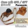เคสกล้อง Panasonic GF10 GF9 GF8 GF7 รุ่นเปิดแบตได้ Full & Half Case Pana GF10 GF9 GF8 GF7