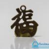 จี้โลหะ วินเทจ สีทองรมดำ ตัวอักษรจีน (ความสุข)