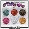 ชุดรวม6สี Milky Way glitter powder ผงเกร็ดทางช้างเผือก 6 กระปุก