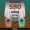 Promotion แพ็คคู่ TOP & BASE Gel เฉพาะวันนี้ ถึงสินเดือนนี้เท่านั้น