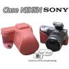 เคสกล้องหนัง ซองกล้องหนัง Sony NEX5N