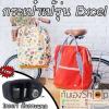 กระเป๋าเป้ใส่ กล้อง / notebook รุ่น Excel Backpack