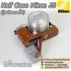 ฺฮาฟเคสกล้องหนัง Haf Case Nikon J5 รุ่นมีช่องเปิดแบตได้