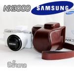 เคสกล้องหนัง Case Samsung NX3300 NX3000