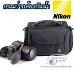 กระเป๋ากล้อง Nikon กันน้ำ รุ่น Basic Nikon