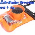 ซองกันน้ำ เคสกันน้ำ สำหรับกล้อง Mirrorless ขนาดเลนส์ 4 cm คุณภาพดี