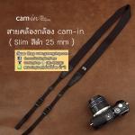 สายคล้องกล้องแฟชั่นเส้นเล็ก Cam-in รุ่น Slim สีดำ 25 mm