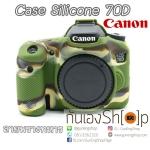 เคสซิลิโคนยาง 70D Silicone case canon 70D