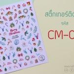 สติ๊กเกอร์ติดเล็บ วันคริสต์มาส รหัส CM : christmas nail stickers