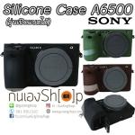 Silicone Sony A6500 / เคสซิลิโคนยาง Sony A6500