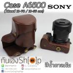Case Sony A6500 เลนส์ 16-70 / 18-55 mm