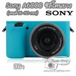 ซิลิโคนยาง Sony A6000 เลนส์ 16-50 mm เคสกล้อง Silicone Case