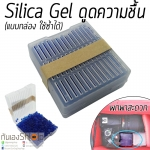 ซิลิก้าเจล (Silica Gel) กล่องกันชื้น ดูดความชื้น สารดูดความชื้น reuse