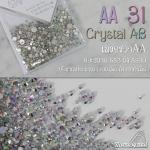 เพชรชวาAA สีขาวเหลือบรุ้ง Crystal AB รหัส AA-31 คละขนาด ss3 ถึง ss30 ปริมาณประมาณ 1300-1500เม็ด