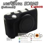 เคสซิลิโคนยาง EOSM3 Silicone Canon EOSM3 เปิดแบตได้