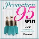 สีเจลทาเล็บ NICE สีสวย ขวดสวย ลดราคาถูกสุดๆ คลิกเลือกสีด้านใน