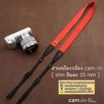 สายคล้องกล้องแฟชั่นเส้นเล็ก Cam-in รุ่น Slim สีแดง 25 mm