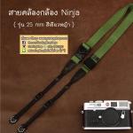 สายคล้องกล้องเส้นเล็กปรับสายสั้นยาวได้ Cam-in รุ่น Ninja สีเขียวหญ้า 25 mm