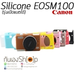 Silicone Case Canon EOSM100 เคสซิลิโคนยาง EOSM100