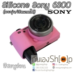ซิลิโคนยาง Sony A6300 Case Silicone Sony A6300 รุ่นเปิดแบตได้