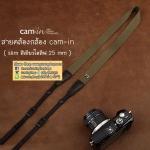 สายคล้องกล้องแฟชั่นเส้นเล็ก Cam-in รุ่น Slim สีเขียวโอลีฟ 25 mm