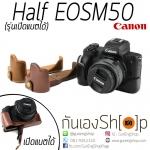 Half Case EOSM50 ตรงรุ่น เคสกล้องครึ่งตัว EOS M50 เปิดแบตได้