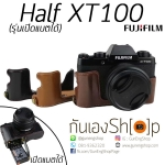 Half Case Fuji XT100 ฮาฟเคส fuji xt100 รุ่นเปิดแบตได้