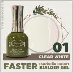 เจลต่อเล็บแบบทา สีขาวขุ่น clear white FASTER BUILDER GEL