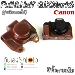 Full & Half Case Canon G1X Mark iii รุ่นเปิดแบตได้