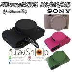 เคสซิลิโคน RX100 M3 M4 RX100M5 Silicone Case Sony RX100 iii iv v