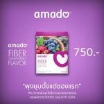 อมาโด้ ไฟเบอร์ Amado Fiber กล่องม่วง