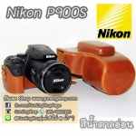 Case Nikon P900S เคสกล้องหนังนิคอน P900 S