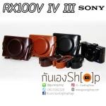 เคสกล้อง Case Sony RX100M1 - RX100M5