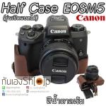 Half Case Canon EOSM5 รุ่นเปิดแบตได้