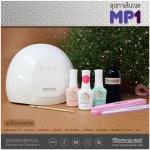 MP1 ชุดทาสีเจล Memory nail คุณภาพดี พร้อมเครื่องอบเจล P1