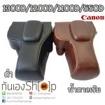 เคสกล้อง Case Canon 1300D 1200D 1100D 1000D 550D 500D 450D