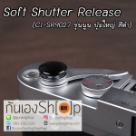 Soft Shutter Release รุ่น 16 mm นูนขึ้น ปุ่มใหญ่ สีดำ สำหรับ Fuji XT2 XE2 X20 X100 XE1 XT20 XT10 Leica ฯลฯ