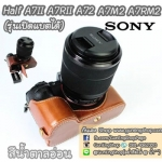 Half Case Sony A72 A7R2 A7M2 A7RM2 รุ่นเปิดแบตได้ ฮาฟเคส A7II A7RII