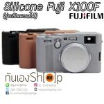 เคสซิลิโคนยาง X100F Case Silicone Fuji X100F รุ่นเปิดแบตได้