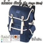 กระเป๋าเป้ใส่กล้อง ผ้ากันน้ำ รุ่น Mega Camera ฺBackpack