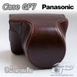 เคสกล้องหนัง Panasonic LUMIX GF10 GF9 GF8 GF7 ซองกล้อง Pana GF10 GF9 GF8 GF7