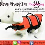 เสื้อชูชีพสุนัข Dogtalog เบอร์ M