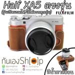 เคสกล้อง Half Case Fujifilm XA5 รุ่นเปิดแบตได้ ตรงรุ่น ใช้ได้ครบทุกปุ่ม