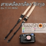 สายคล้องกล้องเส้นเล็กปรับสายสั้นยาวได้ Cam-in รุ่น Ninja สีครีม 25 mm