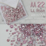 เพชรชวาAA สีชมพูอ่อน Lt. Rose รหัส AA-22 คละขนาด ss3 ถึง ss30 ปริมาณประมาณ 1300-1500เม็ด