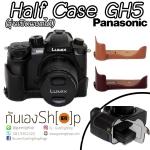 Half Case Panasonic GH5 รุ่นเปิดแบตได้